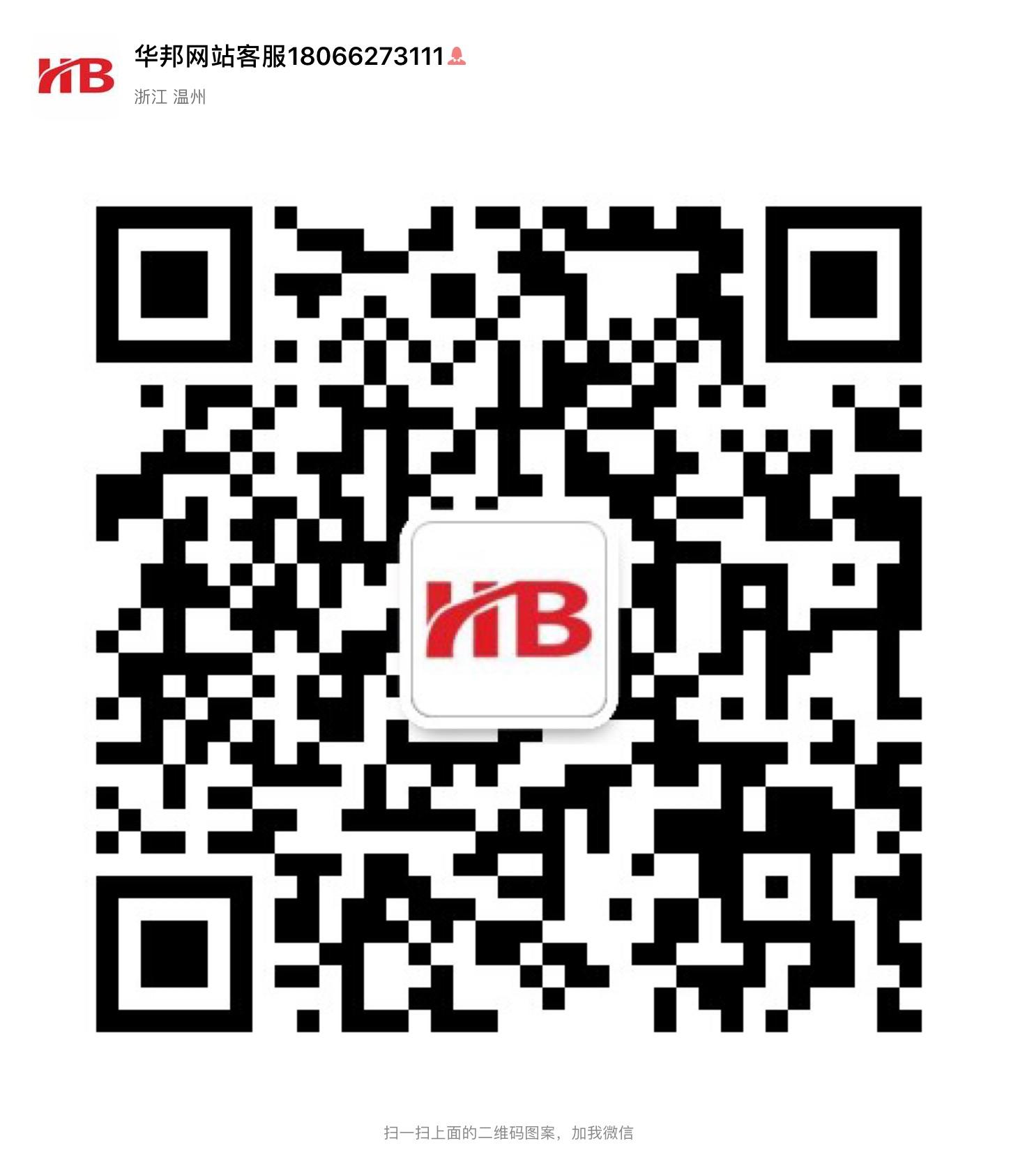 华邦客服微信二维码.png